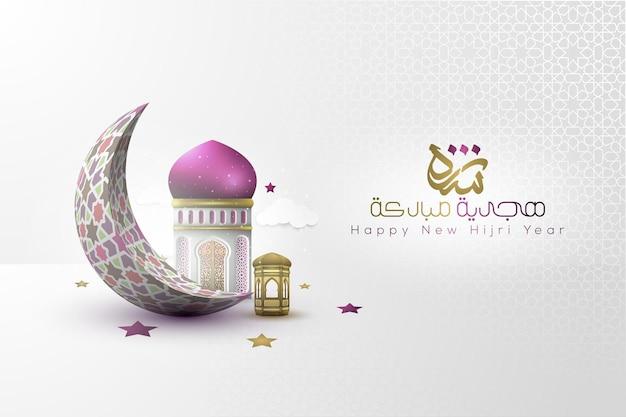 Felice anno nuovo hijri disegno vettoriale di sfondo illustraton islamico con calligrafia araba