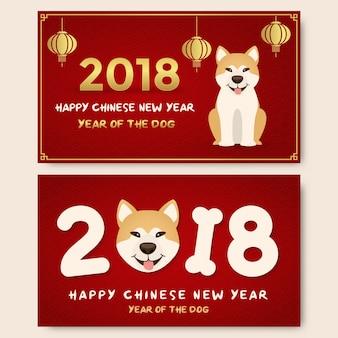 Felice anno nuovo 2018. capodanno cinese design di sfondo con simpatico personaggio dei cartoni animati di cane