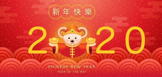 Felice anno nuovo, 2020, capodanno cinese Vettore Premium