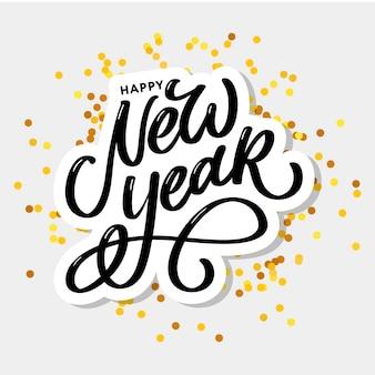 Felice anno nuovo. bella calligrafia.