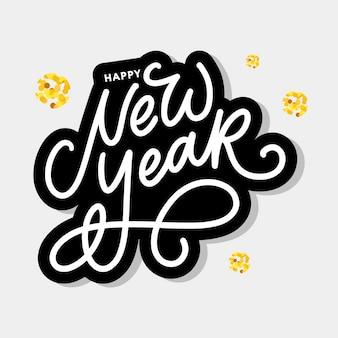 Felice anno nuovo. bello manifesto della cartolina d'auguri con i fuochi d'artificio dell'oro di parola del testo nero di calligrafia.