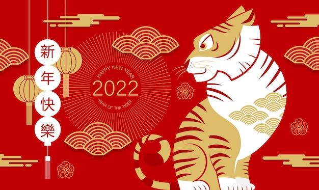 Felice anno nuovo, capodanno cinese, 2022, anno della tigre, personaggio dei cartoni animati, tigre reale, design piatto (traduci: tigre, capodanno cinese)