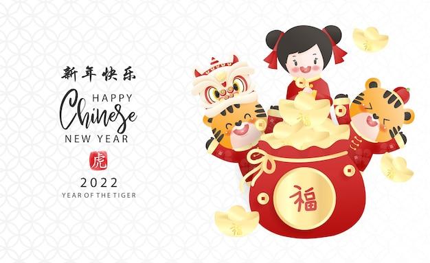 Felice anno nuovo . capodanno cinese. l'anno della tigre. celebrazioni con tigre carina e borsa dei soldi. illustrazione.