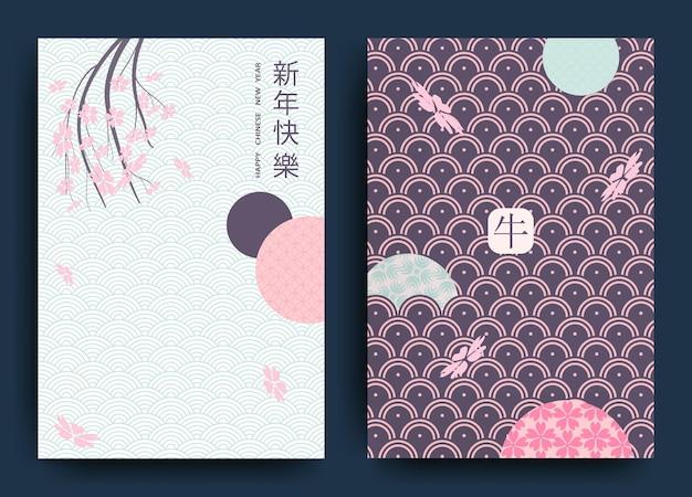 Felice anno nuovo capodanno cinese.
