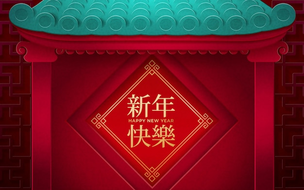 Felice anno nuovo o festa di primavera
