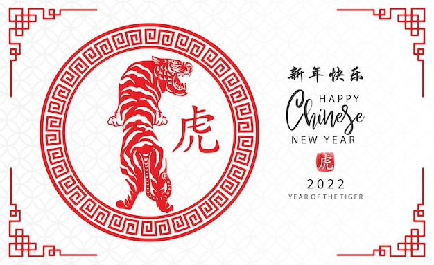 Felice anno nuovo della carta di celebrazioni della tigre