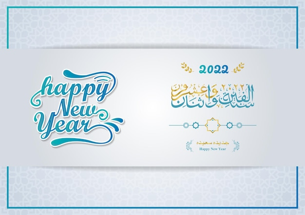 Felice anno nuovo con calligrafia araba ottimo per lo sfondo della cartolina dell'opuscolo dell'opuscolo dell'invito