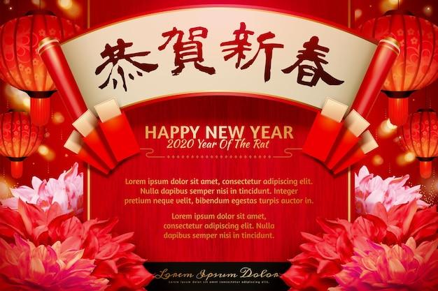 Felice anno nuovo scritto in testo cinese su rotolo con lanterne appese e bellissimi fiori
