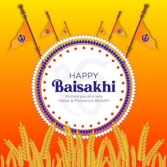 Felice e prospero design biglietto di auguri baisakhi