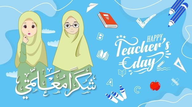 Felice illustrazione del giorno degli insegnanti con calligrafia araba testo arabo significa grazie mio insegnante