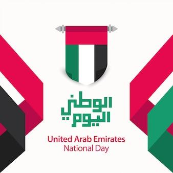 Modello di felice giornata nazionale degli emirati arabi uniti.
