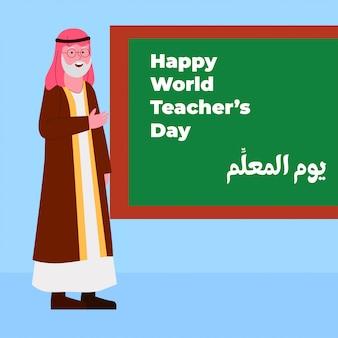 Illustrazione felice di giorno di insegnanti di mondo
