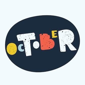 Ciao ottobre foglie autunnali luminose e volantino di composizione di lettere o modello di banner