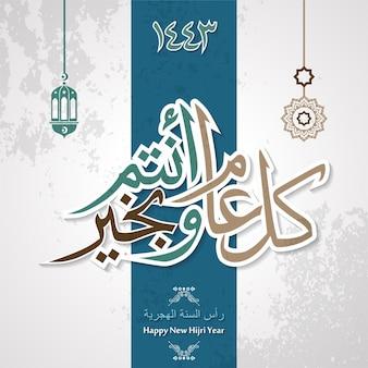 Hijri anno 1443 calligrafia araba premium saluto tradotto felice nuovo anno islamico