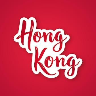 Frase scritta disegnata a mano di hong kong