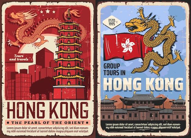 Drago cinese dei punti di riferimento di viaggio di hong kong