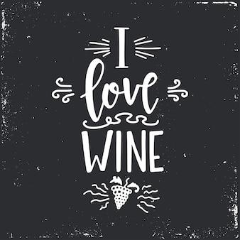 Amo il vino poster di tipografia disegnati a mano.