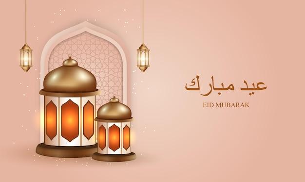 Illustrazione della celebrazione musulmana di eid al fitr mubarak
