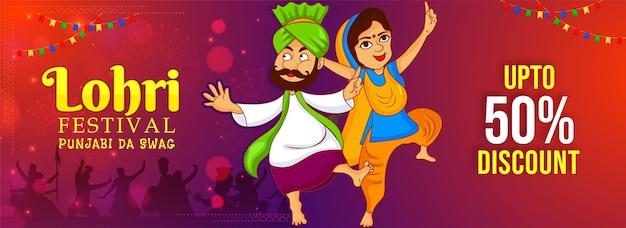 Illustrazione dell'insegna di festa felice di lohri per il vettore di festival del punjabi.
