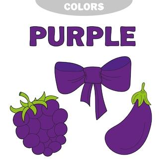 Illustrazione del vettore di gruppo viola di colore isolato - impara il colore - fiocco, bacca, melanzana