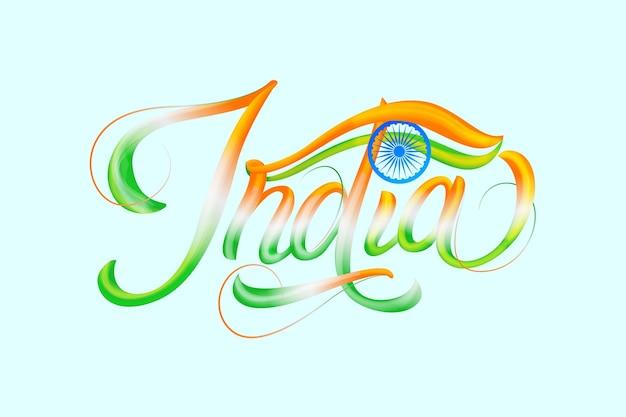 Calligrafia indiana del giorno dell'indipendenza nei colori tricolore della bandiera indiana e ruota di ashoka