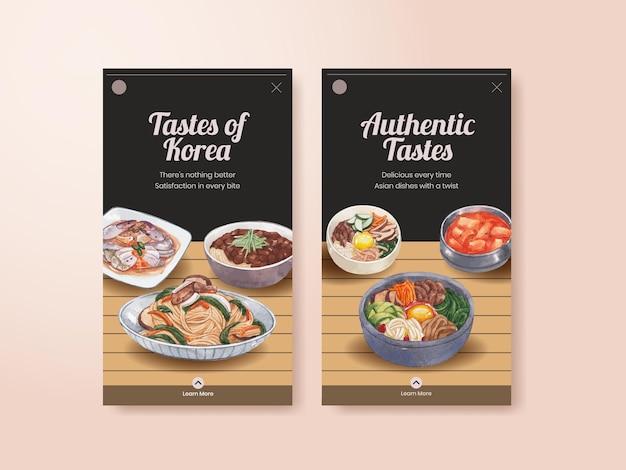 Modello di instagram con il concetto di cibi coreani, stile acquerello
