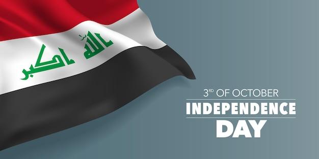 Biglietto di auguri per il giorno dell'indipendenza dell'iraq, banner con illustrazione vettoriale di testo modello. festa commemorativa irachena del 3 ottobre elemento di design con bandiera a strisce