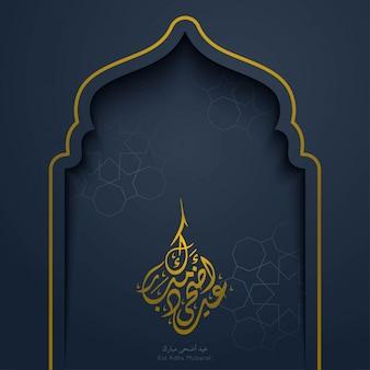 Sfondo islamico con calligrafia araba eid adha mubarak.