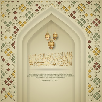 Calligrafia islamica del versetto 21 dal capitolo
