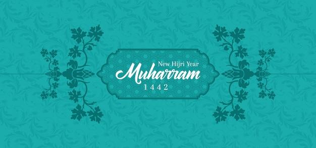 Cartolina d'auguri di muharram del nuovo anno islamico