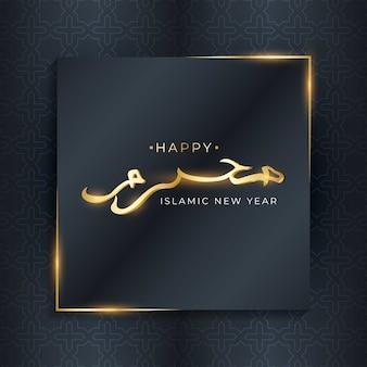 Nuovo anno islamico muharram logo design