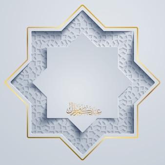 Disegno vettoriale islamico per biglietto di auguri di eid mubarak