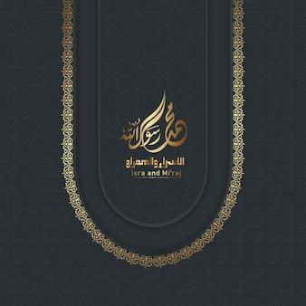 Modello di biglietto di auguri del profeta muhammad di isra 'e mi'raj