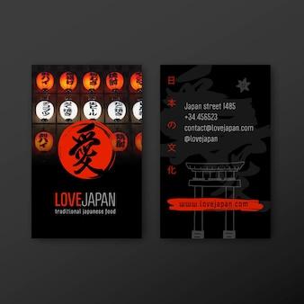 Biglietto da visita fronte-retro del ristorante giapponese