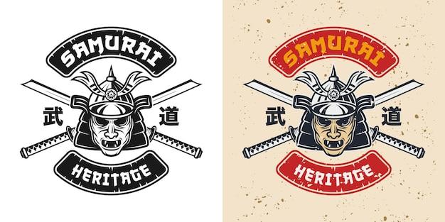 Maschera da samurai giapponese e spade incrociate katana emblema vintage o t-shirt stampata in due stili monocromatici e colorati illustrazione vettoriale con testo di geroglifici (budo - arti marziali moderne)