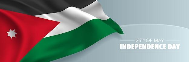Bandiera della giordania felice giorno dell'indipendenza, cartolina d'auguri.