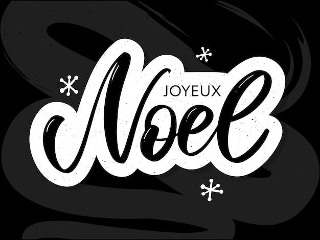 Lettering joyeux noel