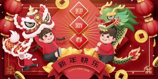 Bambini che eseguono la danza del leone e del drago con sfondo di lingotti d'oro e lanterne