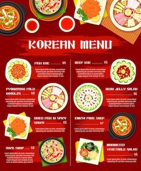Progettazione dell'illustrazione delle tagliatelle fredde di pyonguang del modello del menu di cucina coreana
