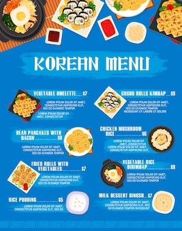 Modello di menu della cucina coreana