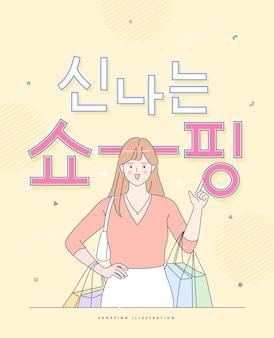 Banner di shopping online coreano