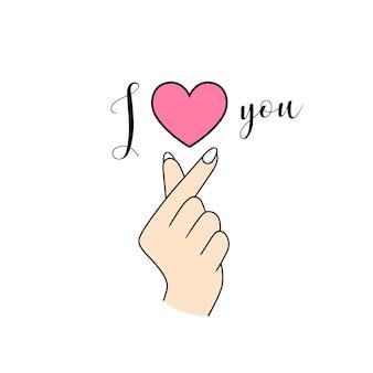 Cuore della mano di simbolo coreano ti amo