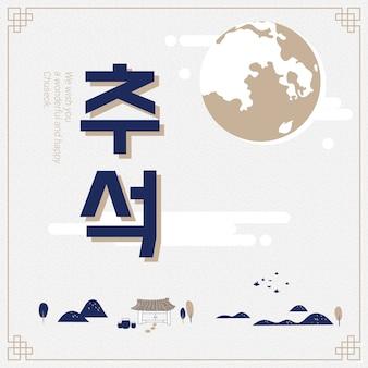 Design semplice di chuseok del giorno del ringraziamento coreano