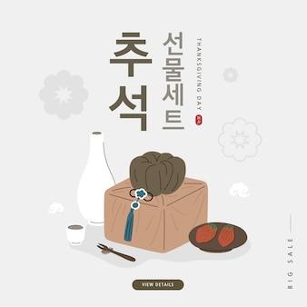 Illustrazione pop-up di evento di acquisto coreano del giorno del ringraziamento. traduzione coreana