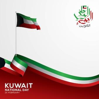 Illustrazione della cartolina d'auguri di celebrazione della giornata nazionale del kuwait