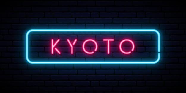 Insegna al neon di kyoto.