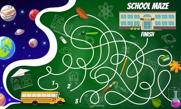 Labirinto spazio pianeti e stelle, edificio scolastico, autobus, cancelleria e formule scientifiche. gioco da tavolo per bambini, indovinello vettoriale con percorso intricato, inizio, fine, cartoni animati e oggetti per imparare a disegnare