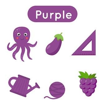 Apprendimento dei colori flash card per bambini in età prescolare. colore viola. tutti gli oggetti in colore viola. foglio di lavoro stampabile.
