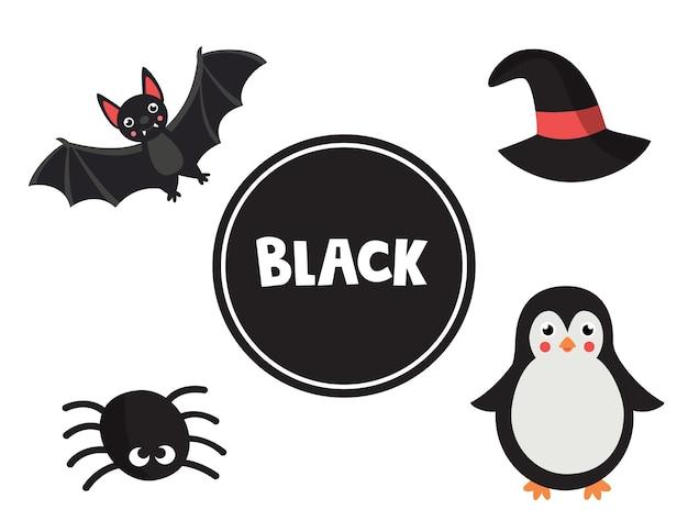 Imparare i colori per i bambini. colore nero. diverse immagini in colore nero. foglio di lavoro educativo per bambini. gioco di flashcard per bambini in età prescolare. riconoscimento del colore.