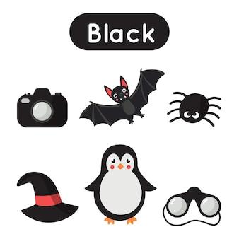 Imparare i colori per i bambini. flash card di colore nero. materiale educativo per bambini. insieme di oggetti in colore nero.